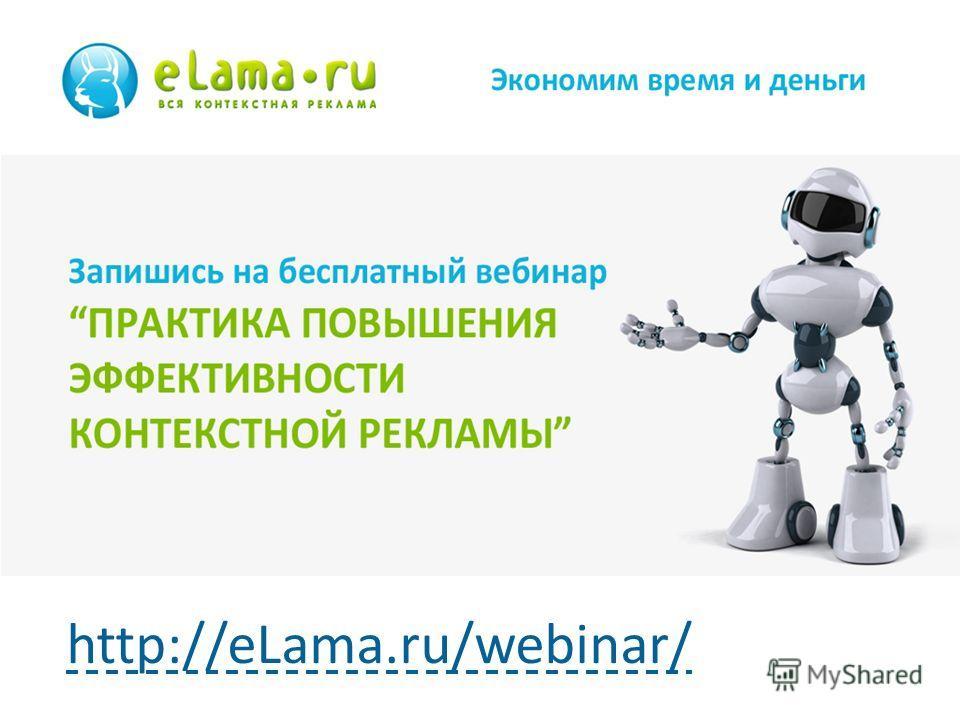 27 http://eLama.ru/webinar/