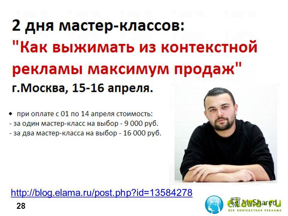 28 http://blog.elama.ru/post.php?id=13584278