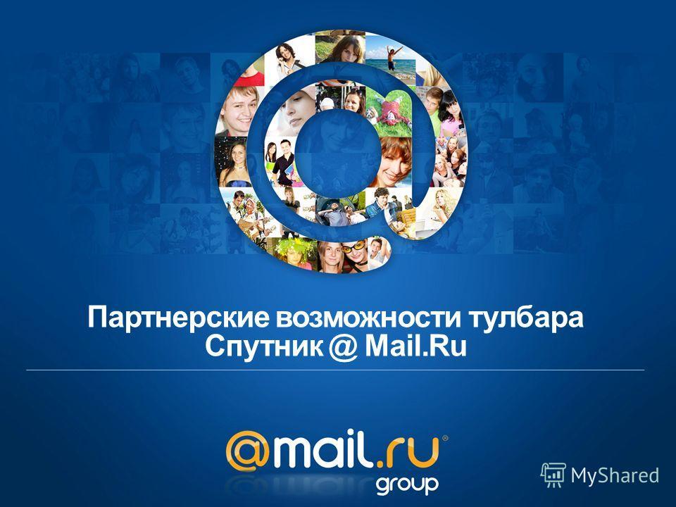 Партнерские возможности тулбара Спутник @ Mail.Ru