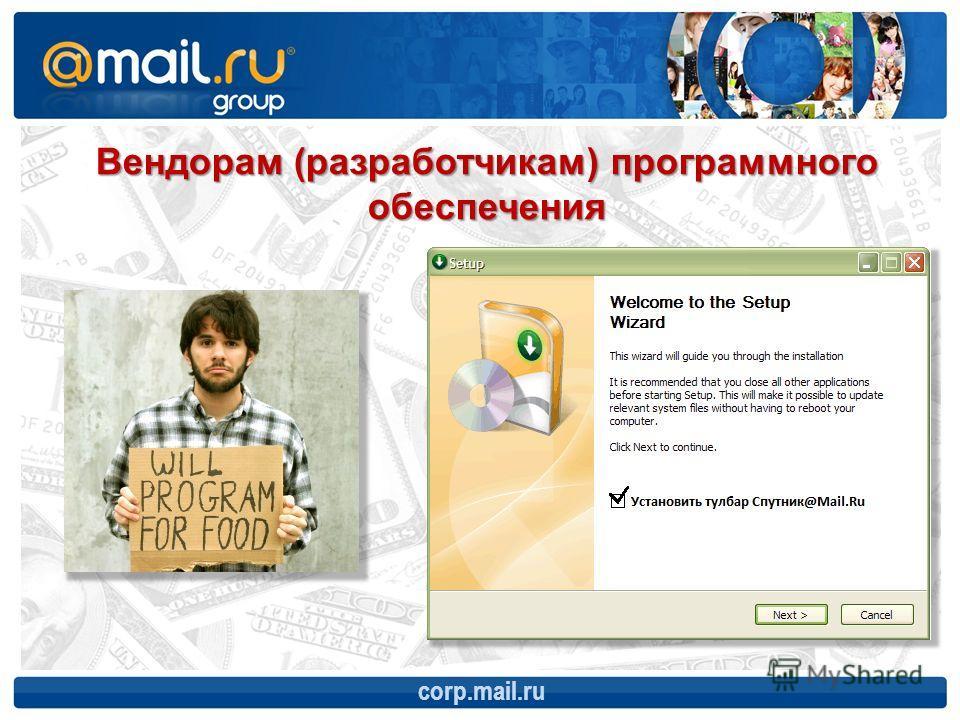Вендорам (разработчикам) программного обеспечения corp.mail.ru