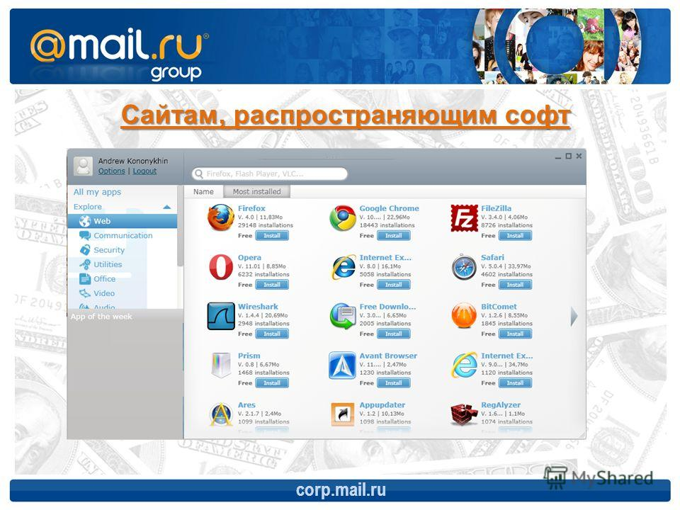 Сайтам, распространяющим софт corp.mail.ru