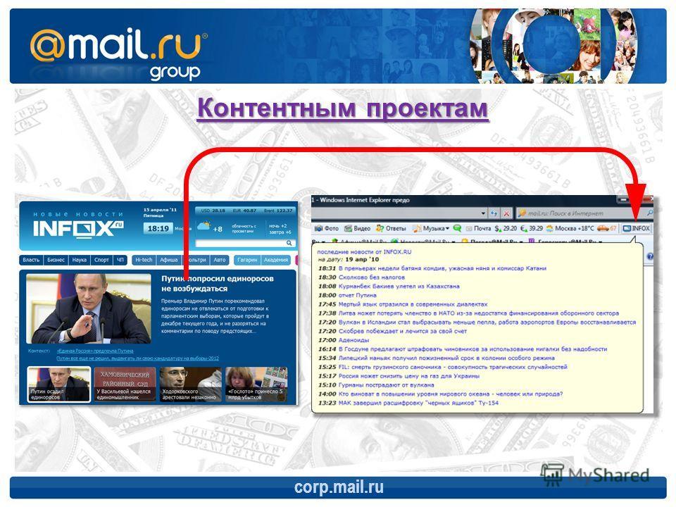 Контентным проектам corp.mail.ru
