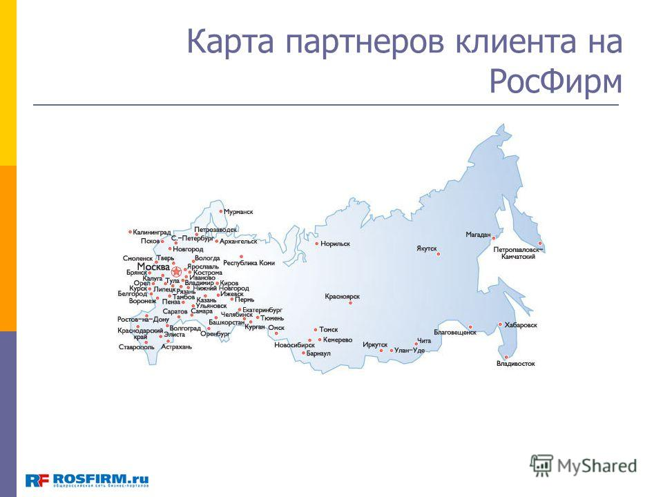 Карта партнеров клиента на РосФирм