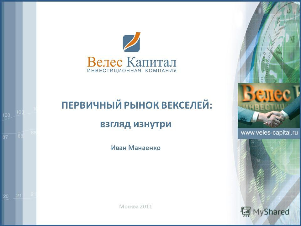 ПЕРВИЧНЫЙ РЫНОК ВЕКСЕЛЕЙ: взгляд изнутри Иван Манаенко Москва 2011