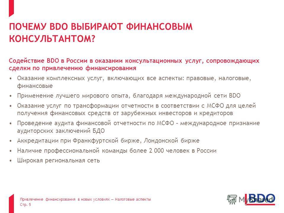 Привлечение финансирования в новых условиях Налоговые аспекты Стр. 5 ПОЧЕМУ BDO ВЫБИРАЮТ ФИНАНСОВЫМ КОНСУЛЬТАНТОМ? Содействие BDO в России в оказании консультационных услуг, сопровождающих сделки по привлечению финансирования Оказание комплексных усл