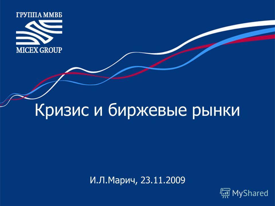 Кризис и биржевые рынки И.Л.Марич, 23.11.2009