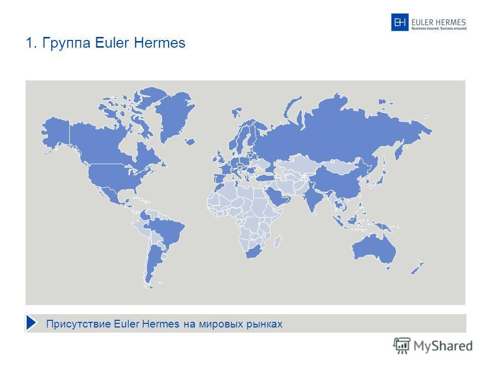 1. Группа Euler Hermes Присутствие Euler Hermes на мировых рынках