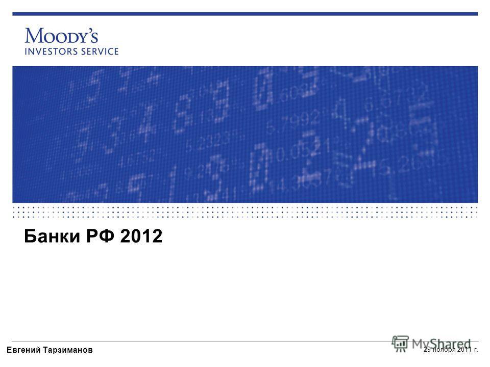 Банки РФ 2012 29 ноября 2011 г. Евгений Тарзиманов