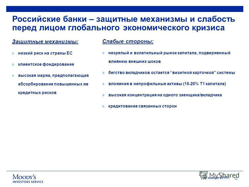 29 ноября 2011 г. 12 Российские банки – защитные механизмы и слабость перед лицом глобального экономического кризиса Защитные механизмы: »низкий риск на страны ЕС »клиентское фондирование »высокая маржа, предполагающая абсорбирование повышенных же кр