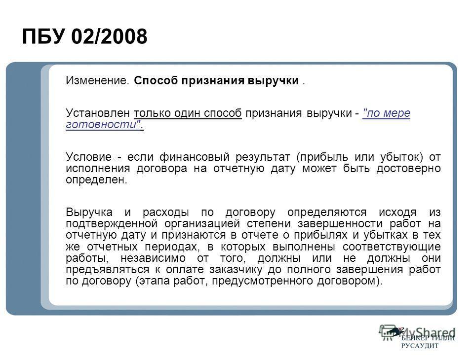 ПБУ 02/2008 Изменение. Способ признания выручки. Установлен только один способ признания выручки -