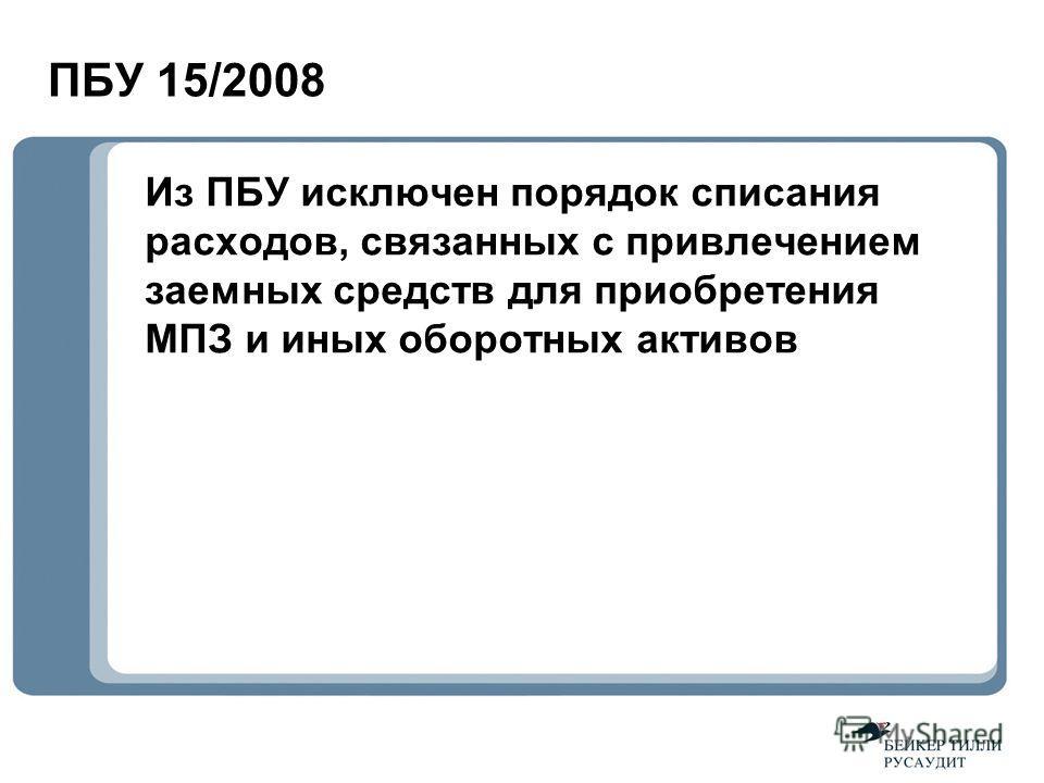 ПБУ 15/2008 Из ПБУ исключен порядок списания расходов, связанных с привлечением заемных средств для приобретения МПЗ и иных оборотных активов