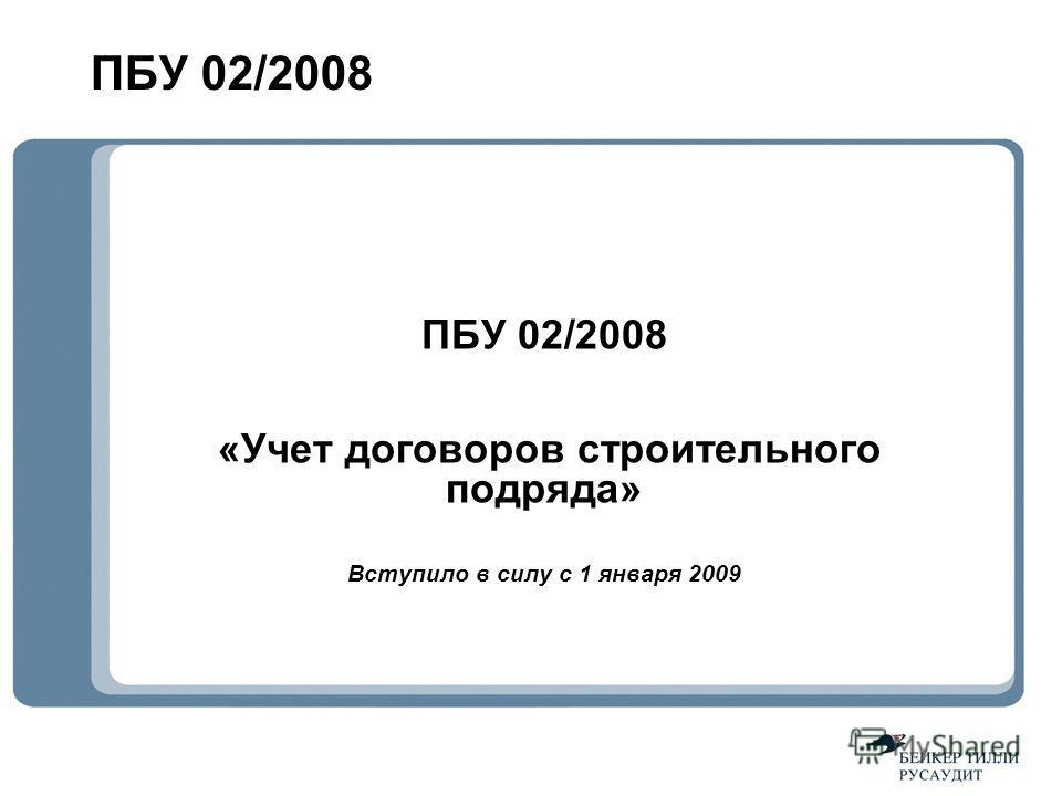 ПБУ 02/2008 «Учет договоров строительного подряда» Вступило в силу с 1 января 2009