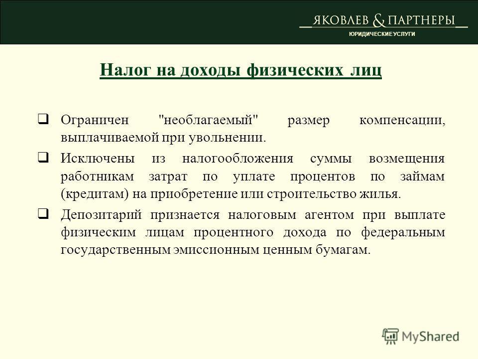 ЮРИДИЧЕСКИЕ УСЛУГИ Налог на доходы физических лиц Ограничен
