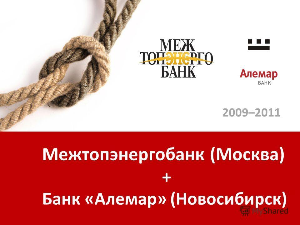 Межтопэнергобанк (Москва) + Банк «Алемар» (Новосибирск) 2009–2011
