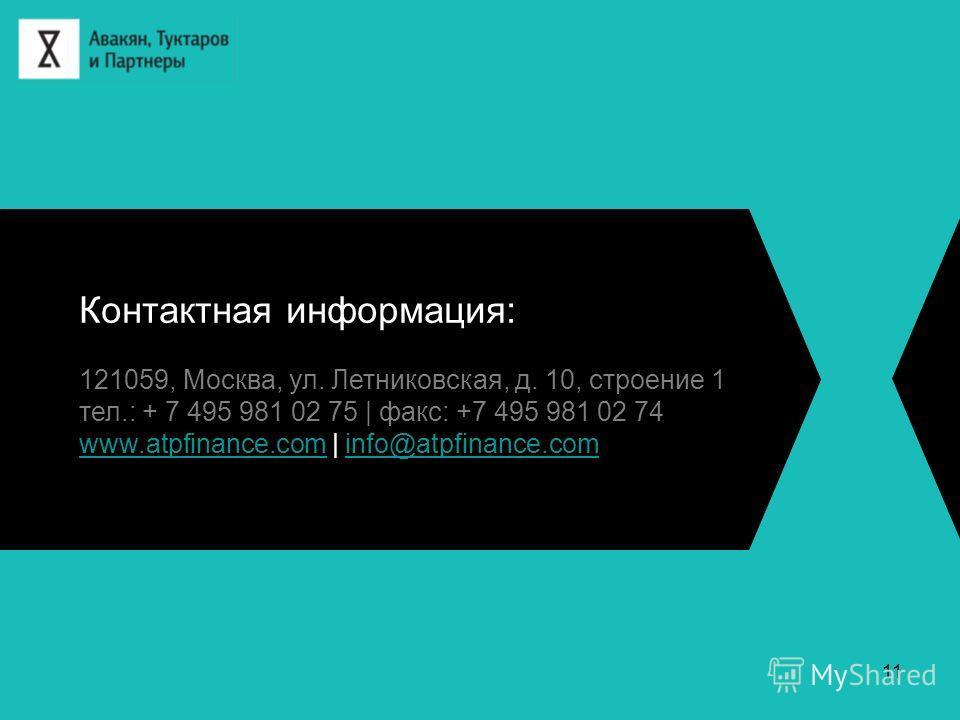 Контактная информация: 121059, Москва, ул. Летниковская, д. 10, строение 1 тел.: + 7 495 981 02 75   факс: +7 495 981 02 74 www.atpfinance.comwww.atpfinance.com   info@atpfinance.cominfo@atpfinance.com 11