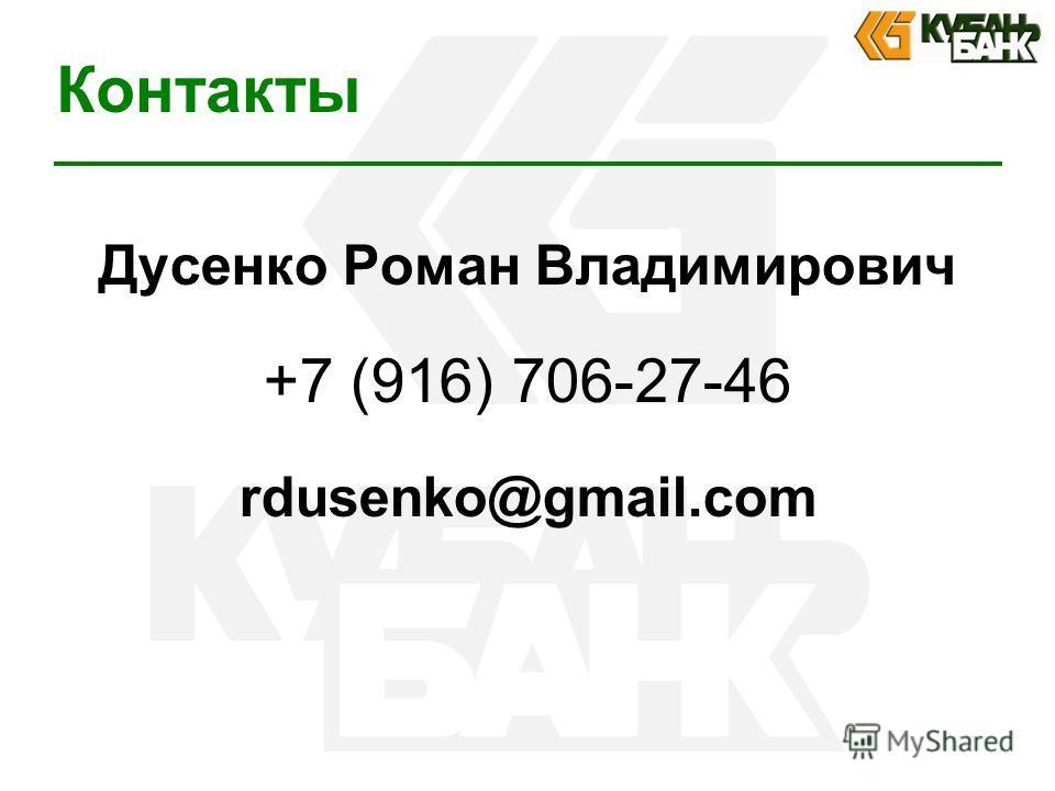 Контакты Дусенко Роман Владимирович +7 (916) 706-27-46 rdusenko@gmail.com