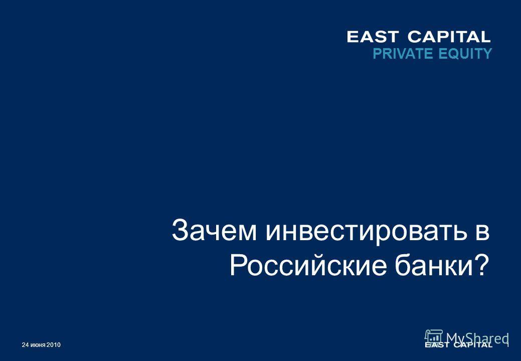 24 июня 20101 Зачем инвестировать в Российские банки? PRIVATE EQUITY