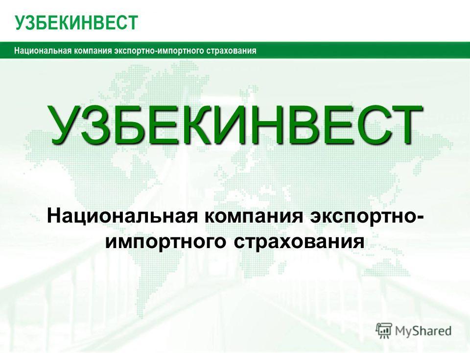 УЗБЕКИНВЕСТ Национальная компания экспортно- импортного страхования