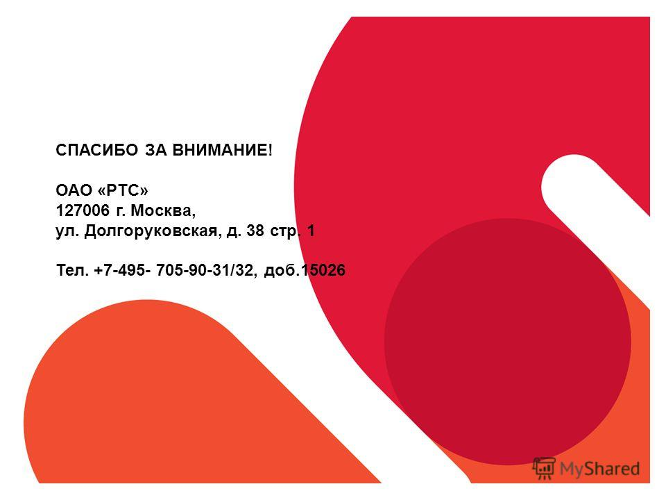 СПАСИБО ЗА ВНИМАНИЕ! ОАО «РТС» 127006 г. Москва, ул. Долгоруковская, д. 38 стр. 1 Тел. +7-495- 705-90-31/32, доб.15026