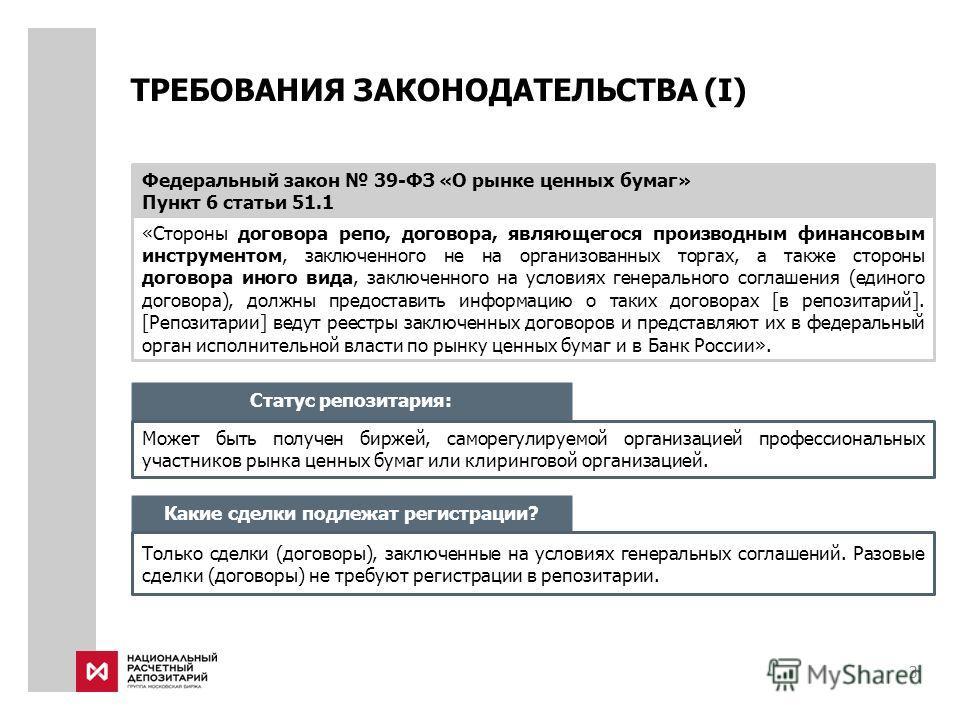 3 «Стороны договора репо, договора, являющегося производным финансовым инструментом, заключенного не на организованных торгах, а также стороны договора иного вида, заключенного на условиях генерального соглашения (единого договора), должны предостави