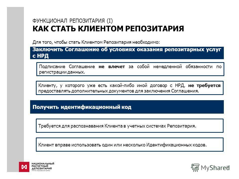 8 Подписание Соглашение не влечет за собой немедленной обязанности по регистрации данных. Заключить Соглашение об условиях оказания репозитарных услуг с НРД Для того, чтобы стать Клиентом Репозитария необходимо: Клиенту, у которого уже есть какой-либ