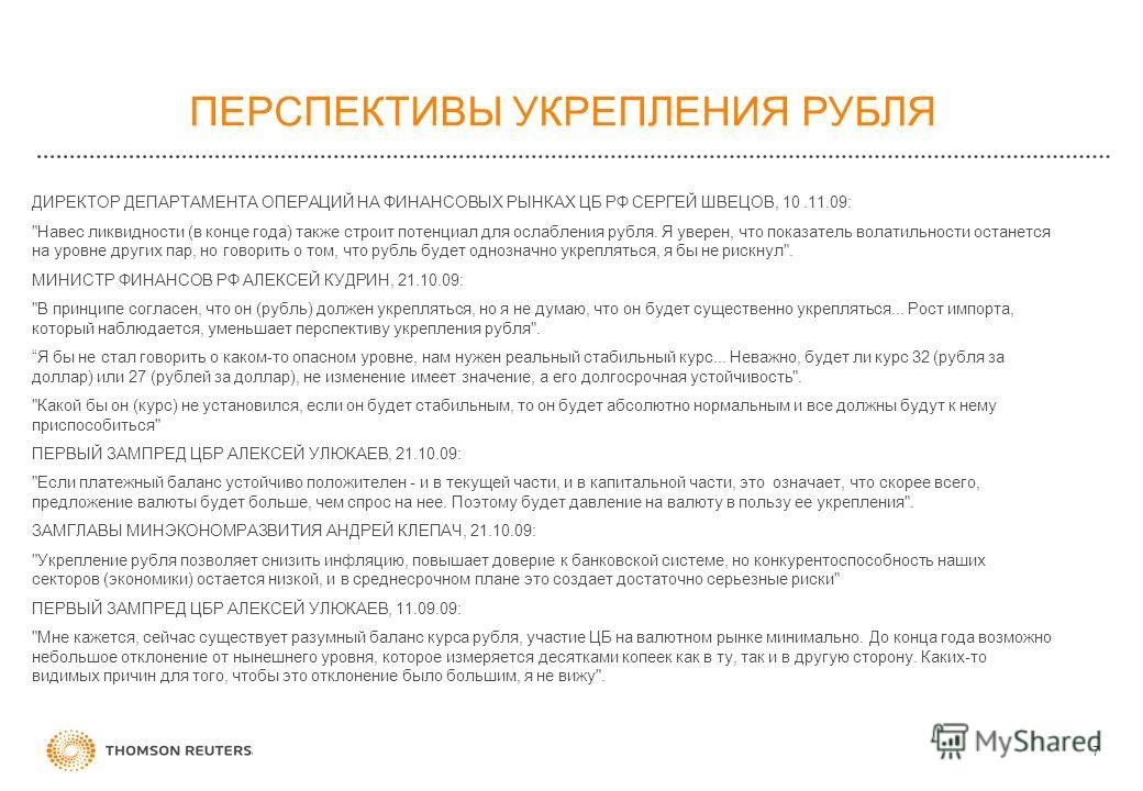 7 ПЕРСПЕКТИВЫ УКРЕПЛЕНИЯ РУБЛЯ ДИРЕКТОР ДЕПАРТАМЕНТА ОПЕРАЦИЙ НА ФИНАНСОВЫХ РЫНКАХ ЦБ РФ СЕРГЕЙ ШВЕЦОВ, 10.11.09: