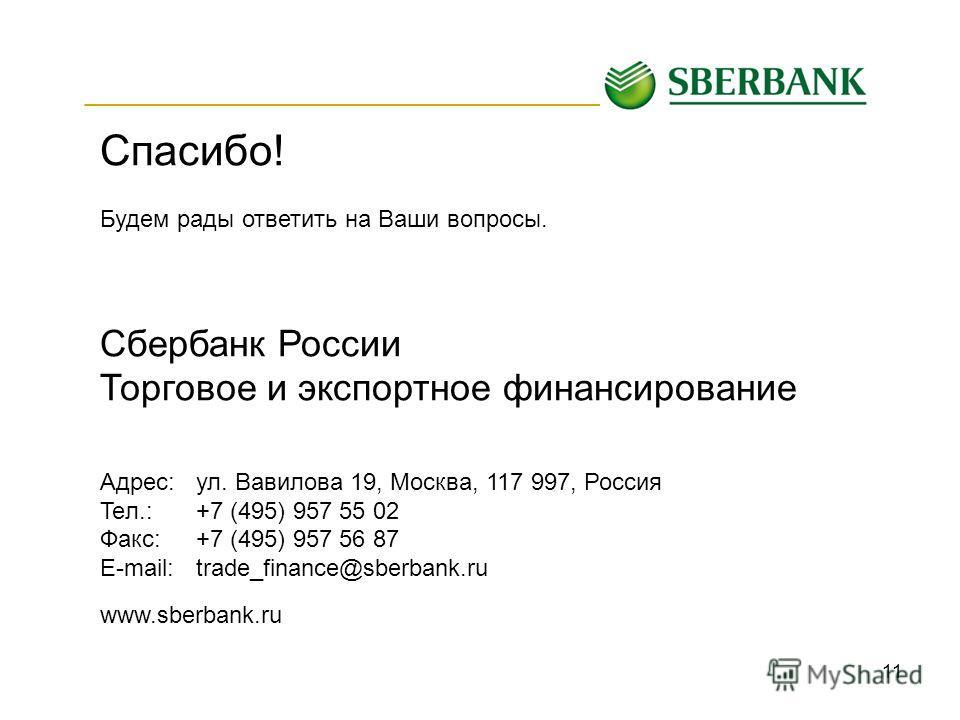 11 Спасибо! Будем рады ответить на Ваши вопросы. Сбербанк России Торговое и экспортное финансирование Адрес: ул. Вавилова 19, Москва, 117 997, Россия Teл.: +7 (495) 957 55 02 Факс: +7 (495) 957 56 87 E-mail: trade_finance@sberbank.ru www.sberbank.ru