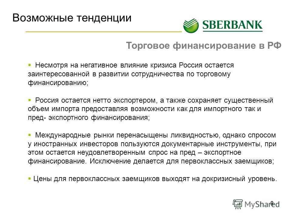 8 Несмотря на негативное влияние кризиса Россия остается заинтересованной в развитии сотрудничества по торговому финансированию; Россия остается нетто экспортером, а также сохраняет существенный объем импорта предоставляя возможности как для импортно