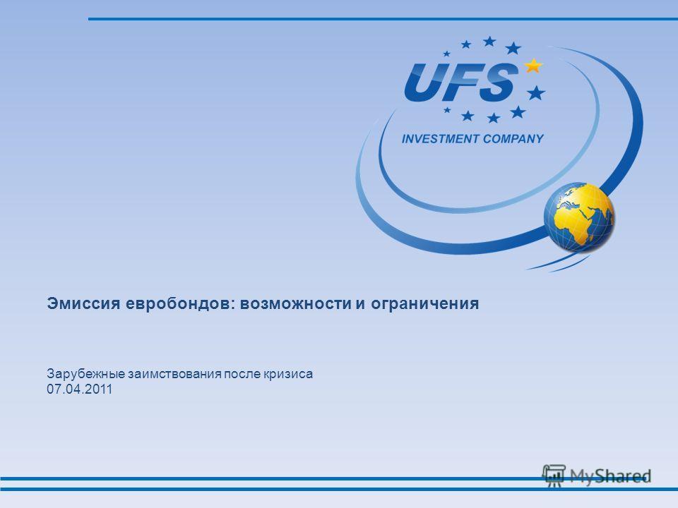 Эмиссия евробондов: возможности и ограничения Зарубежные заимствования после кризиса 07.04.2011