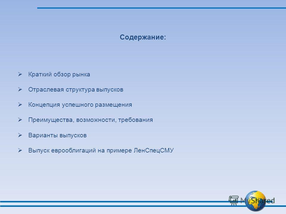 Краткий обзор рынка Отраслевая структура выпусков Концепция успешного размещения Преимущества, возможности, требования Варианты выпусков Выпуск еврооблигаций на примере ЛенСпецСМУ Содержание:
