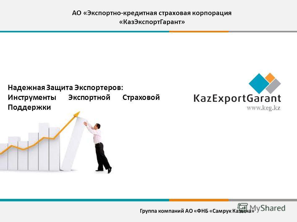 Надежная Защита Экспортеров: Инструменты Экспортной Страховой Поддержки АО «Экспортно-кредитная страховая корпорация «КазЭкспортГарант»