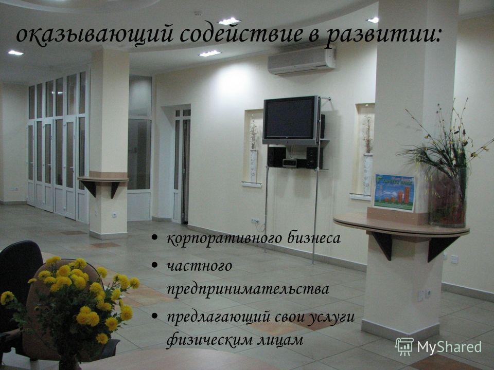 ЗАО «Тиротекс Банк» - универсальный банк