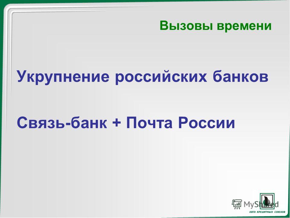 Вызовы времени Укрупнение российских банков Связь-банк + Почта России