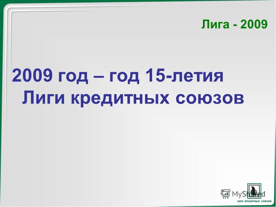 Лига - 2009 2009 год – год 15-летия Лиги кредитных союзов