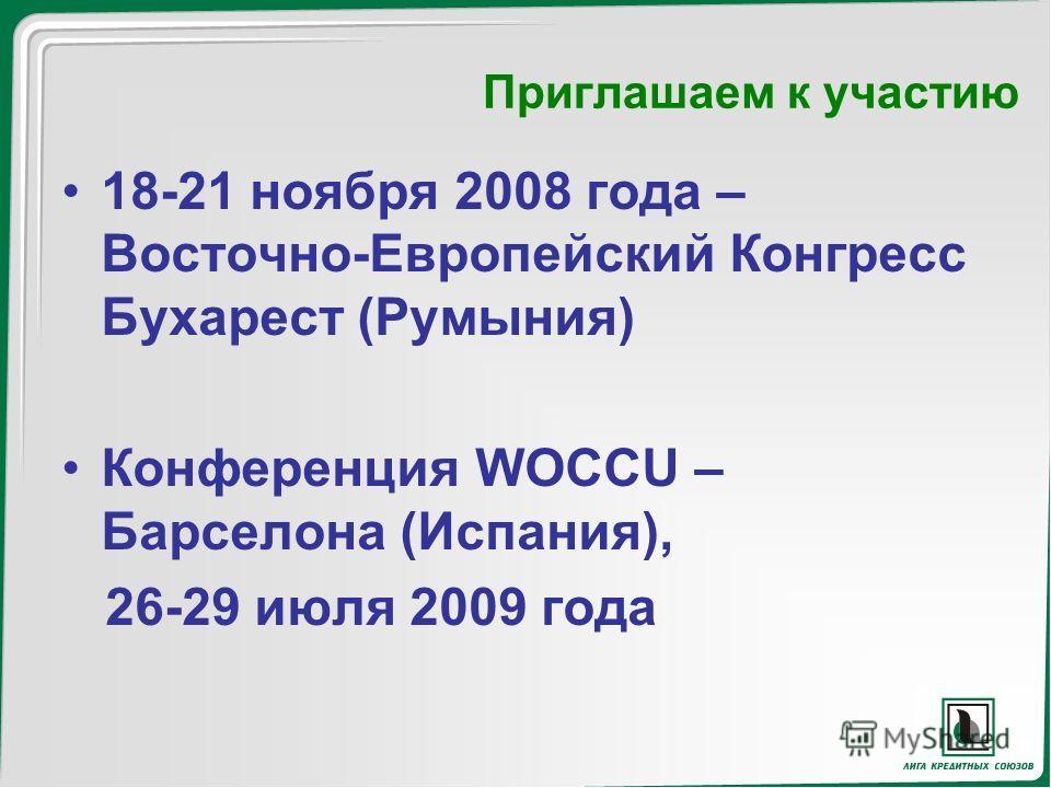 Приглашаем к участию 18-21 ноября 2008 года – Восточно-Европейский Конгресс Бухарест (Румыния) Конференция WOCCU – Барселона (Испания), 26-29 июля 2009 года