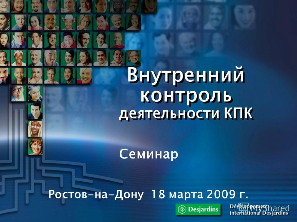 Внутренний контроль деятельности КПК Семинар Ростов-на-Дону 18 марта 2009 г.