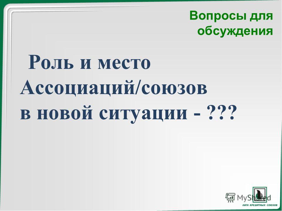 Вопросы для обсуждения Роль и место Ассоциаций/союзов в новой ситуации - ???