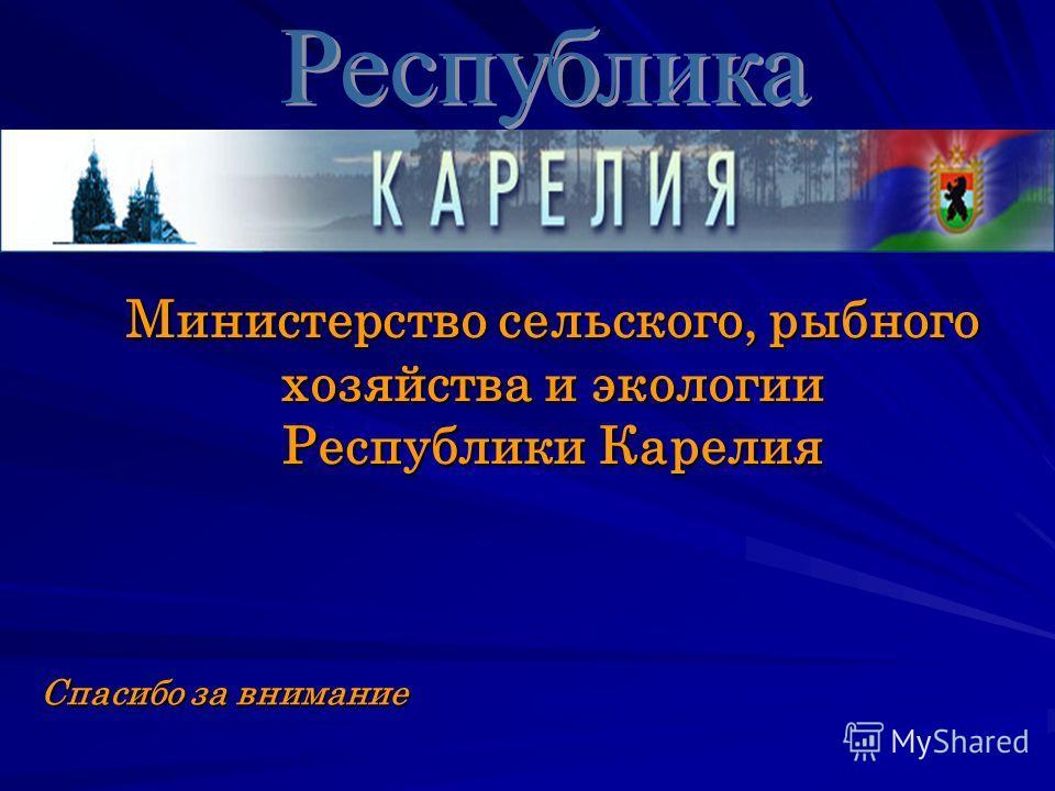 Министерство сельского, рыбного хозяйства и экологии Республики Карелия Спасибо за внимание