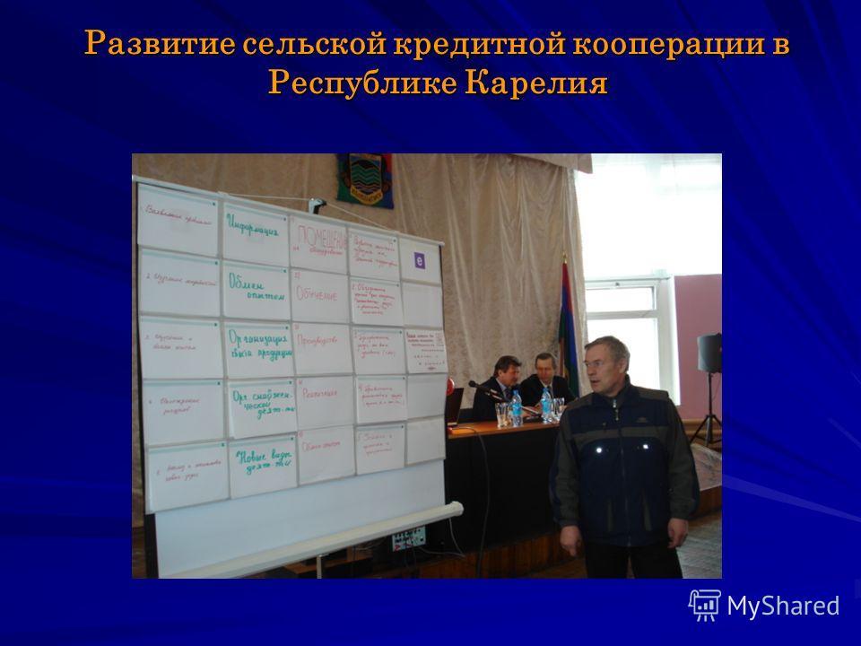 Развитие сельской кредитной кооперации в Республике Карелия