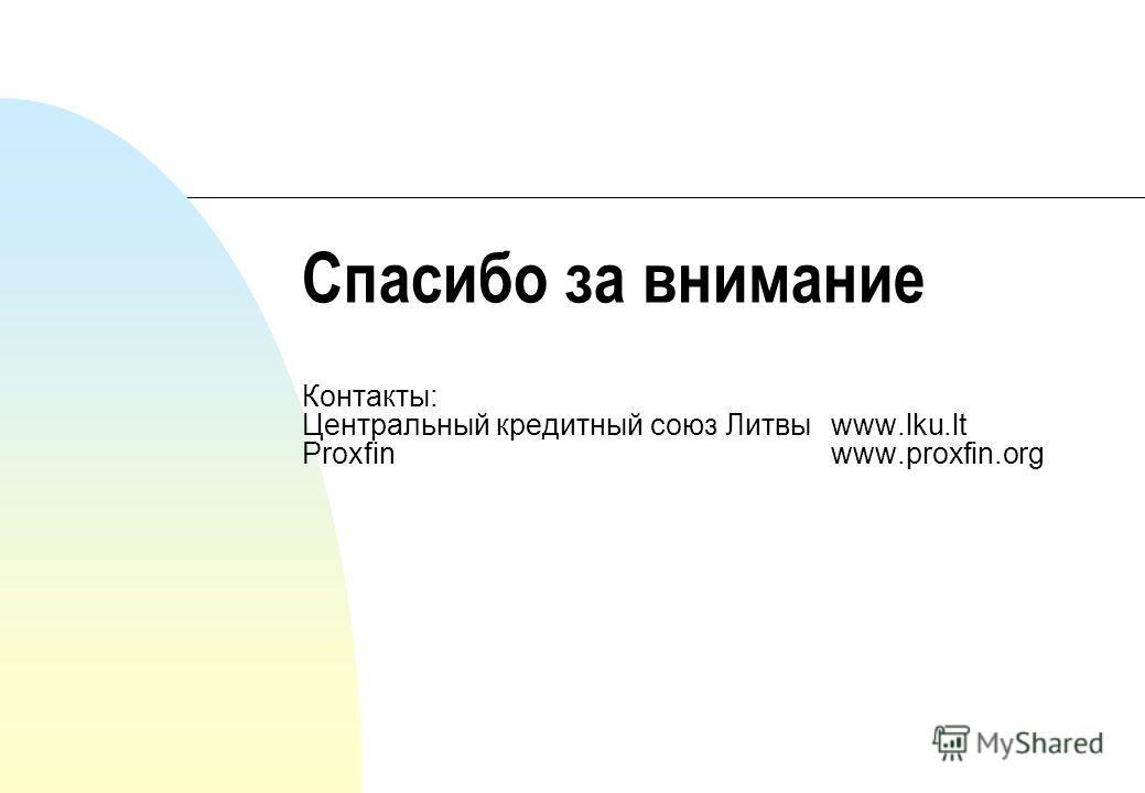 Спасибо за внимание Контакты: Центральный кредитный союз Литвы www.lku.lt Proxfin www.proxfin.org