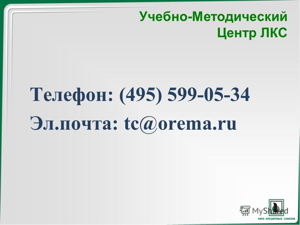 Учебно-Методический Центр ЛКС Телефон: (495) 599-05-34 Эл.почта: tc@orema.ru