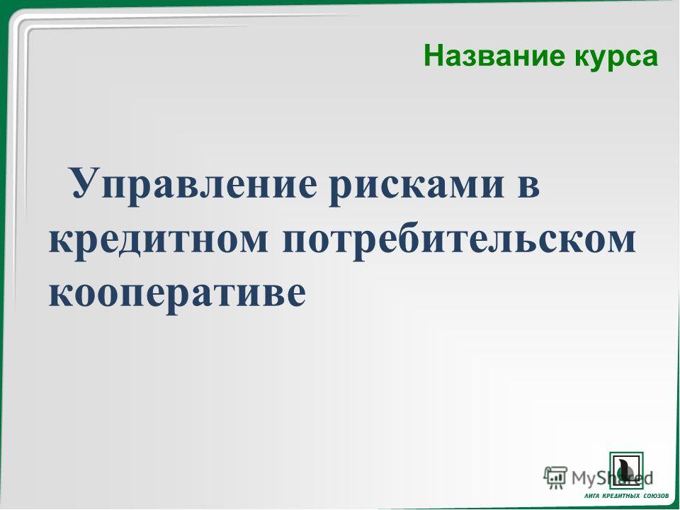 Название курса Управление рисками в кредитном потребительском кооперативе