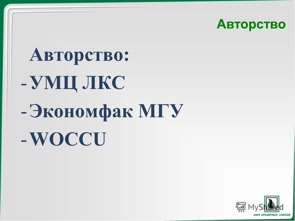Авторство Авторство: -УМЦ ЛКС -Экономфак МГУ -WOCCU
