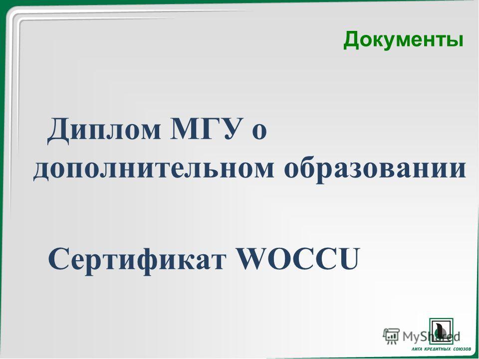 Документы Диплом МГУ о дополнительном образовании Сертификат WOCCU