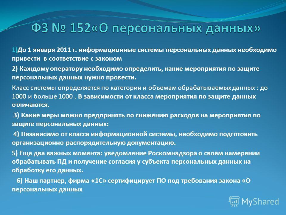 1) До 1 января 2011 г. информационные системы персональных данных необходимо привести в соответствие с законом 2) Каждому оператору необходимо определить, какие мероприятия по защите персональных данных нужно провести. Класс системы определяется по к