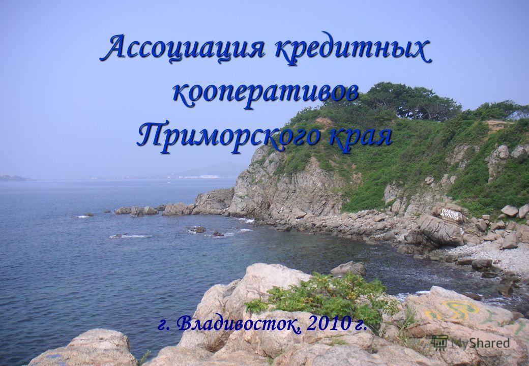 Ассоциация кредитных кооперативов Приморского края г. Владивосток, 2010 г.