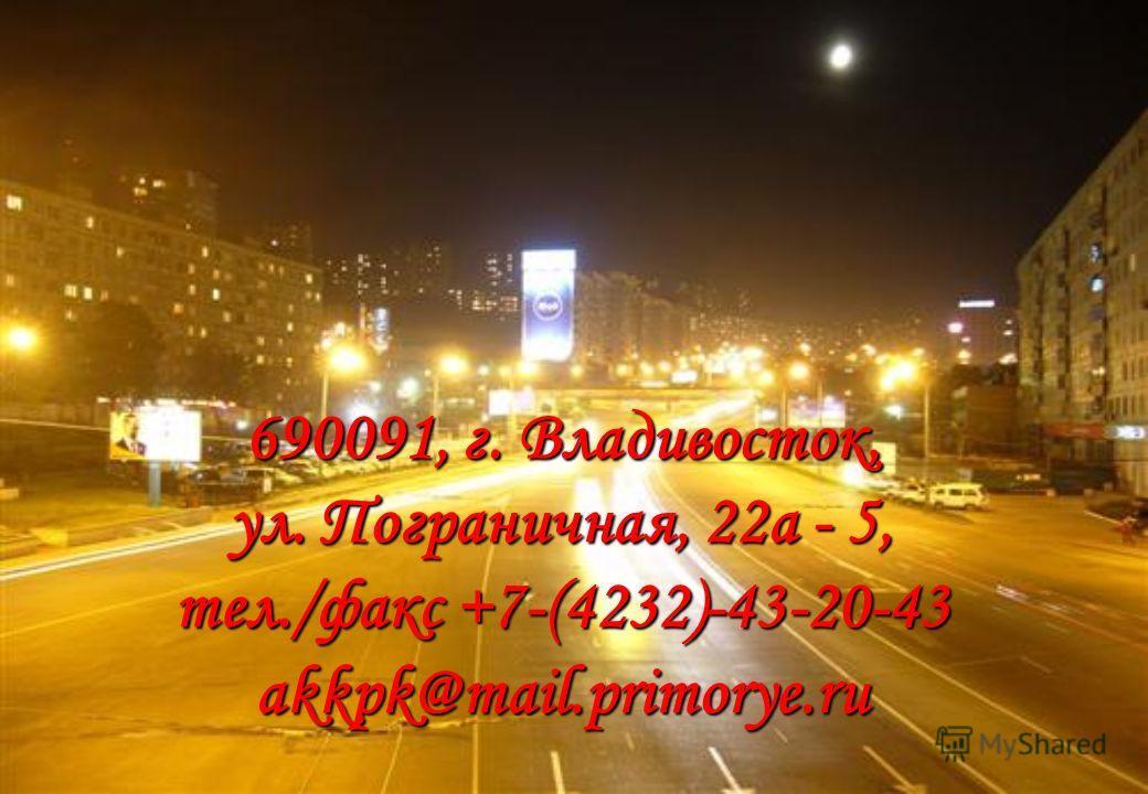 690091, г. Владивосток, ул. Пограничная, 22а - 5, тел./факс +7-(4232)-43-20-43 akkpk@mail.primorye.ru