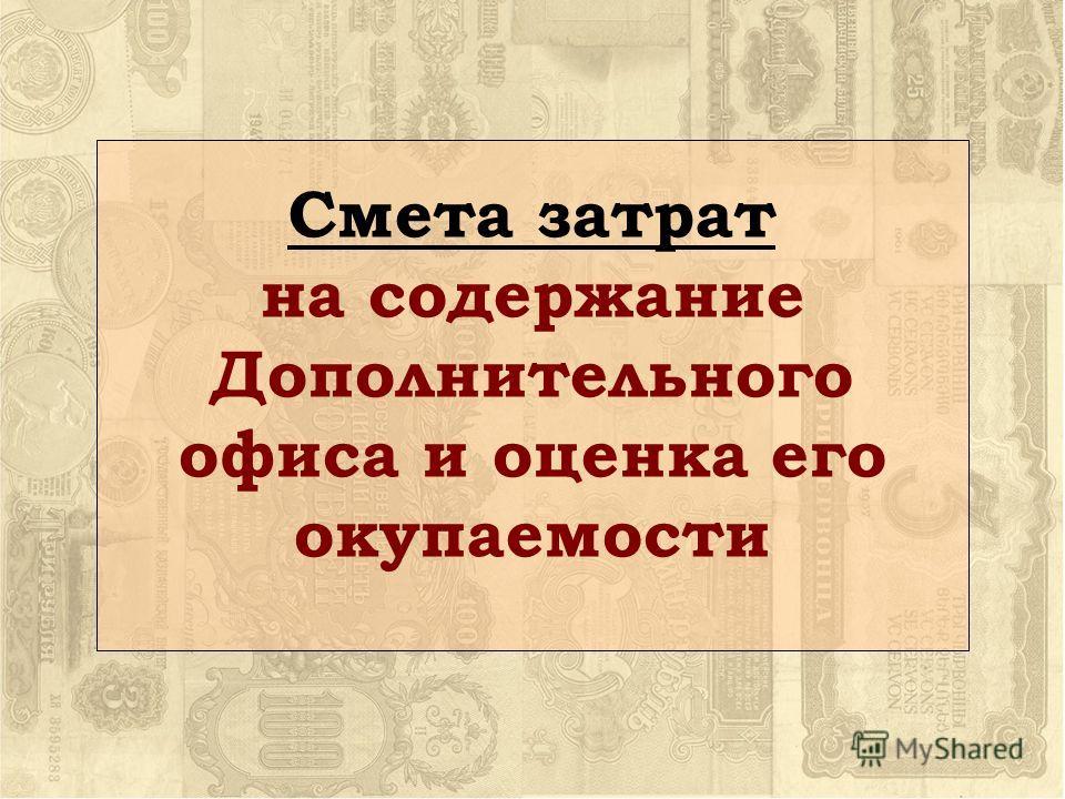 Смета затрат на содержание Дополнительного офиса и оценка его окупаемости