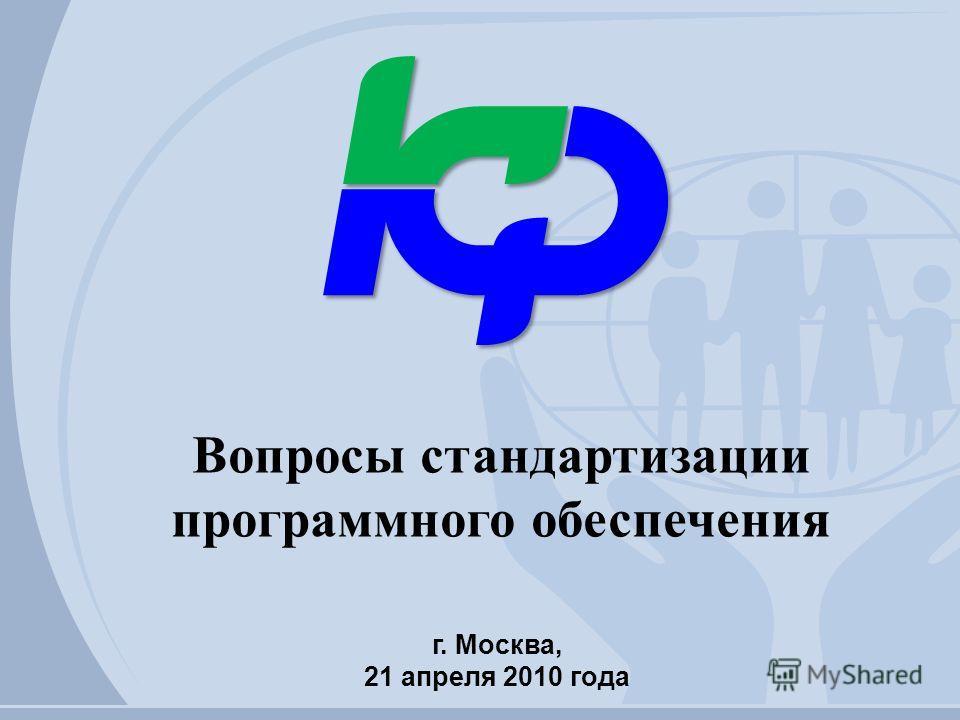 Вопросы стандартизации программного обеспечения г. Москва, 21 апреля 2010 года
