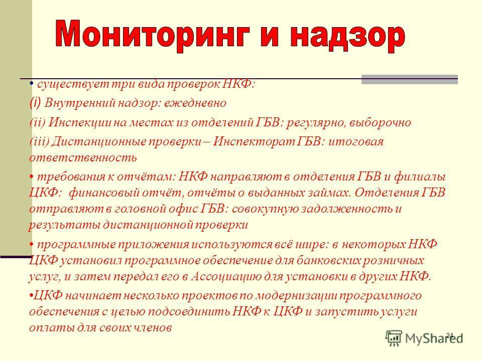 24 существует три вида проверок НКФ: (i) Внутренний надзор: ежедневно (ii) Инспекции на местах из отделений ГБВ: регулярно, выборочно (iii) Дистанционные проверки – Инспекторат ГБВ: итоговая ответственность требования к отчётам: НКФ направляют в отде